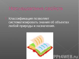 Наследование свойств Классификация позволяет систематизировать знания об объекта
