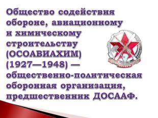 Общество содействия обороне, авиационномуи химическомустроительству (ОСОАВИАХИМ)