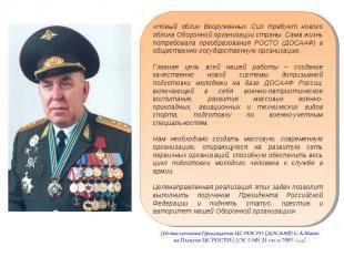 «Новый облик Вооруженных Сил требует нового облика Оборонной организации страны.