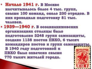 Начало 1941г. В Москве насчитывалось более 4 тыс. групп, свыше 100 команд, окол