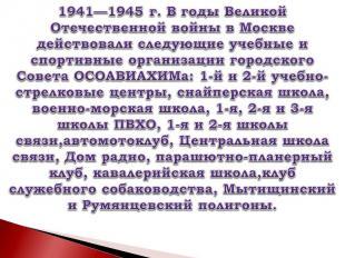 1941—1945г. В годы Великой Отечественной войны в Москве действовали следующие у