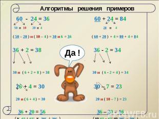 Алгоритмы решения примеров