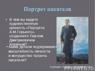 Портрет писателя В чём вы видите художественную ценность «Портрета А.М.Горького»