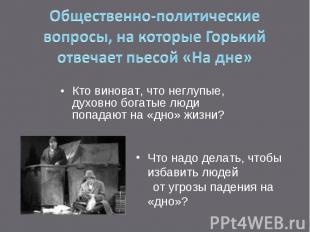 Общественно-политические вопросы, на которые Горький отвечает пьесой «На дне» Кт