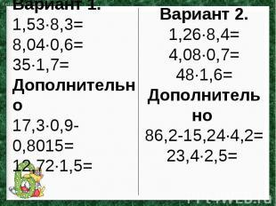 Вариант 1.1,53∙8,3=8,04∙0,6=35∙1,7=Дополнительно 17,3∙0,9-0,8015=12,72∙1,5= Вари