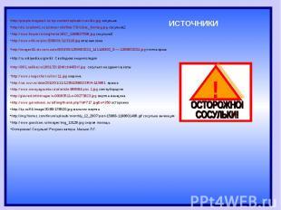 ИСТОЧНИКИhttp://people.megansk.ru/wp-content/uploads/sosulka.jpg сосулькаhttp://