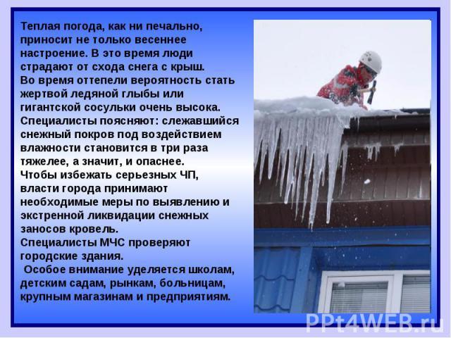 Теплая погода, как ни печально, приносит не только весеннее настроение. В это время люди страдают от схода снега с крыш.Во время оттепели вероятность стать жертвой ледяной глыбы или гигантской сосульки очень высока. Специалисты поясняют: слежавшийся…
