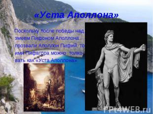 «Уста Аполлона» Поскольку после победы над змеем Пифоном Аполлона прозвали Аполл