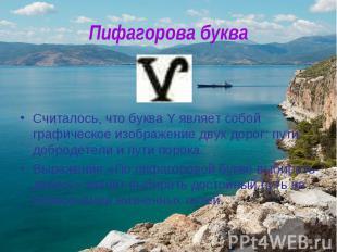 Пифагорова букваСчиталось, что буква Y являет собой графическое изображение двух