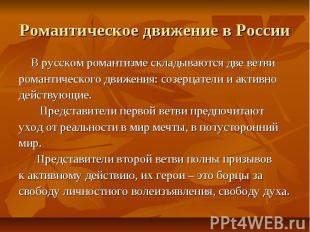 Романтическое движение в России В русском романтизме складываются две ветви рома