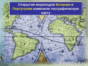 Открытия мореходов Испании и Португалии изменили географическую карту