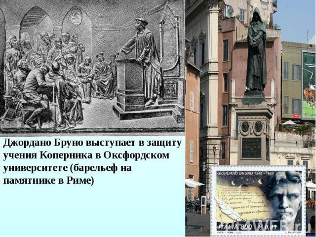 Джордано Бруно выступает в защиту учения Коперника в Оксфордском университете (барельеф на памятнике в Риме)