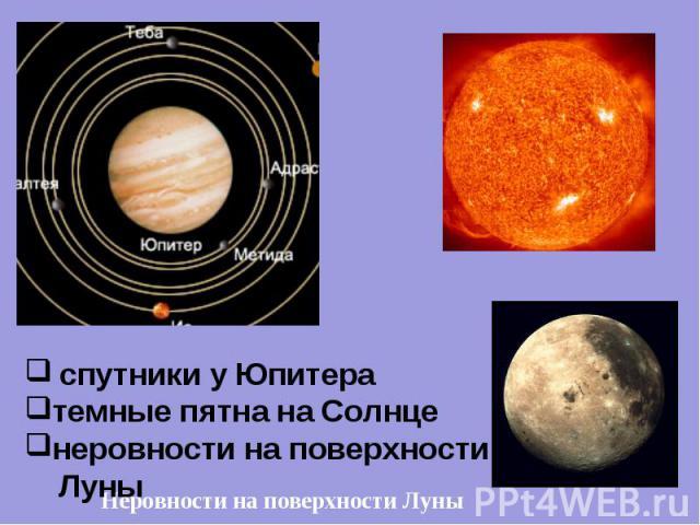 спутники у Юпитератемные пятна на Солнценеровности на поверхности Луны