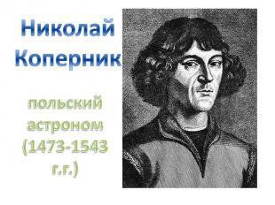 НиколайКоперникпольскийастроном(1473-1543 г.г.)