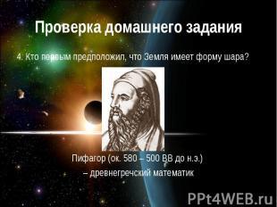 Проверка домашнего задания 4. Кто первым предположил, что Земля имеет форму шара