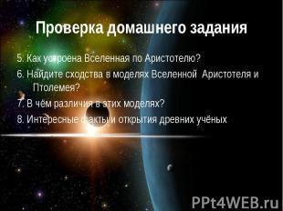 Проверка домашнего задания 5. Как устроена Вселенная по Аристотелю?6. Найдите сх