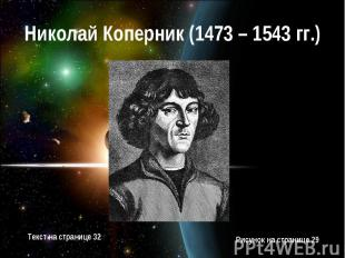 Николай Коперник (1473 – 1543 гг.)