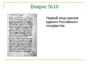 Вопрос №10Первый свод законов единого Российского государства.