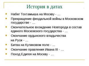 История в датахНабег Тохтамыша на Москву - …Прекращение феодальной войны в Моско