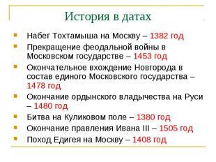 История в датахНабег Тохтамыша на Москву – 1382 годПрекращение феодальной войны