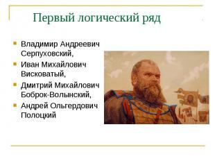 Первый логический рядВладимир Андреевич Серпуховский, Иван Михайлович Висковатый
