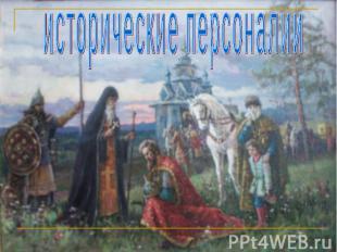 исторические персоналии