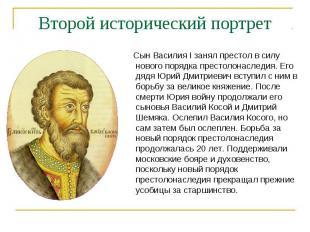 Второй исторический портрет Сын Василия I занял престол в силу нового порядка пр