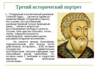 Третий исторический портрет «…Рожденный и воспитанный данником степной Орды,… сд