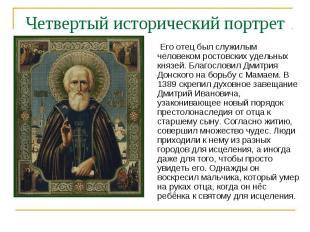 Четвертый исторический портрет Его отец был служилым человеком ростовских удельн
