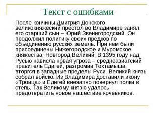 Текст с ошибкамиПосле кончины Дмитрия Донского великокняжеский престол во Владим