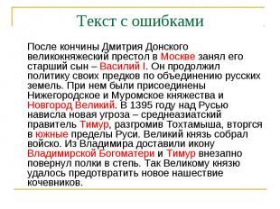 Текст с ошибкамиПосле кончины Дмитрия Донского великокняжеский престол в Москве