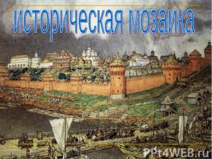 историческая мозаика