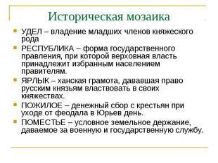 Историческая мозаикаУДЕЛ – владение младших членов княжеского родаРЕСПУБЛИКА – ф
