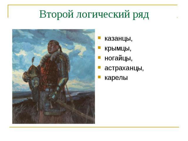 Второй логический рядказанцы, крымцы, ногайцы, астраханцы, карелы