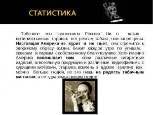 статистика Табачное зло заполонило Россию. Ни в каких цивилизованных странах нет