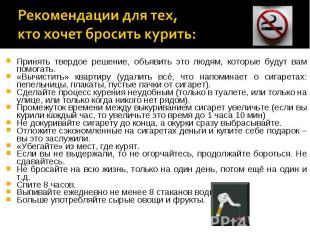 Рекомендации для тех, кто хочет бросить курить: Принять твердое решение, объявит