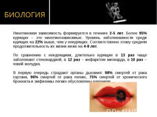 биологияНикотиновая зависимость формируется в течение 2-5 лет. Более 95% курящих