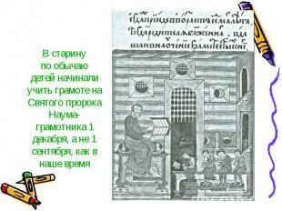 В старинупо обычаюдетей начинали учить грамоте наСвятого пророка Наума-грамотник