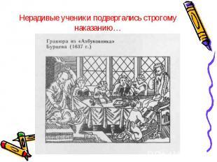 Нерадивые ученики подвергались строгому наказанию…
