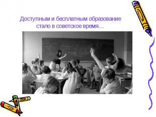 Доступным и бесплатным образование стало в советское время…