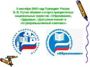 5 сентября 2005 года Президент России В. В. Путин объявил о старте приоритетных