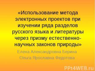 Использование метода электронных проектов при изучении ряда разделов русского яз