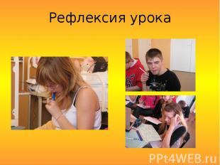 Рефлексия урока