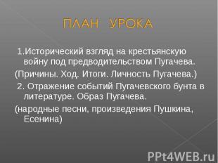 ПЛАН УРОКА 1.Исторический взгляд на крестьянскую войну под предводительством Пуг