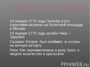 расправа с восставшими10 января 1775 года Пугачёв и его соратники казнены на Бол