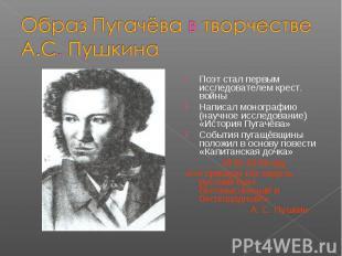 Образ Пугачёва в творчестве А.С. Пушкина Поэт стал первым исследователем крест.