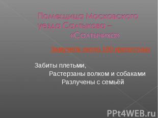 Помещица Московского уезда Салтыкова – «Салтычиха» Замучила около 100 крепостных