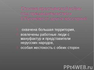 Отличие крестьянской войны под предводительством Е.Пугачёва от других восстаний