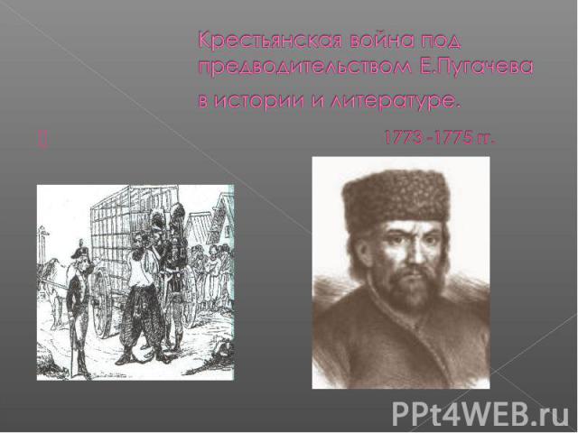 Крестьянская война под предводительством Е.Пугачева в истории и литературе 1773 -1775 гг.