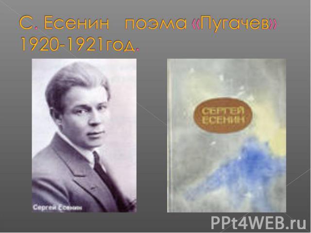 С. Есенин поэма «Пугачев» 1920-1921год.